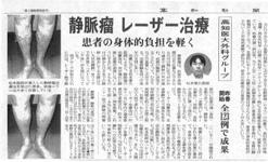 高知新聞 2003年4月4日朝刊