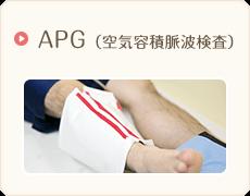 APG(空気容積脈波検査)
