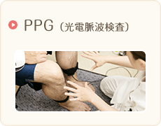 PPG(光電脈波検査)