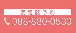 Tel.088-880-0533